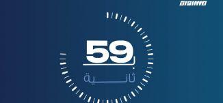 مساواة 60 ثانية: نسخة نادرة من الدستور الأمريكي للبيع بـ 20 مليون دولار في مزاد علني