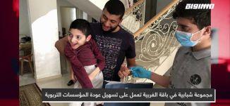 مجموعة شبابية في باقة الغربية تعمل على تسهيل عودة المؤسسات التربوية،المحتوى في رمضان،الحلقة 26
