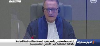 ترحيب فلسطيني واسع بقرار المحكمة الجنائية الدولية بالولاية القضائية على الأراضي الفلسطينية،اخبار،6.2
