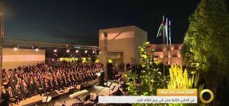 تقرير - افتتاح متحف ياسر عرفات في الذكرى 12 على رحيل القائد الرمز - 10-11-2016- #صباحنا_غير- مساواة