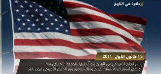 إنزال العلم الأمريكي في العراق إيذانآ بانتهاء الوجوذ الامريكي فيه - ذاكرة في التاريخ ، 15.12.17