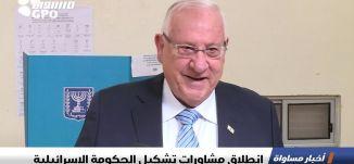 انطلاق مشاورات تشكيل الحكومة الإسرائيلية،اخبار مساواة 12.4.2019، قناة مساواة