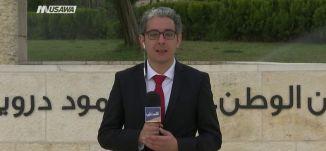 ميلاد محمود درويش: نحتفي بدرويش لنحتفي بأنفسنا،فارس سباعنة،صباحنا غير،13-3-2019،قناة مساواة