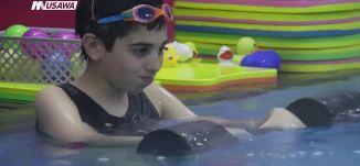 الهيدروترابيا.. علاج تأهيلي بالسباحة ،مراسلون،10.3.2019.- قناة مساواة الفضائية