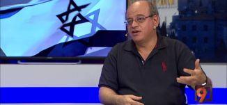 هل سيرفع اعضاء الكنيست العرب العلم الاسرائيلي؟- عايدة توما ومحمد زيدان - 23-8-2016-#التاسعة - مساواة