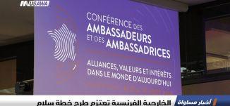 الخارجية الفرنسية تعتزم طرح خطة سلام، اخبار مساواة، 30-8-2018-مساواة