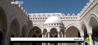مقام النبي شعيب في حطين - عين الكاميرا - صباحنا غير، 24.4.2018 ، قناة مساواة الفضائية