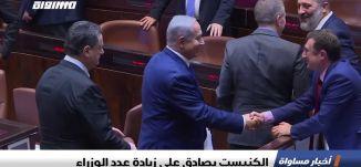الكنيست يصادق على زيادة عدد الوزراء،اخبار مساواة 21.5.2019، قناة مساواة