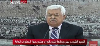رأي اليوم: الرئيس: حماس تقف وراء تفجير موكب الحمد الله - مترو الصحافة،  20.3.2018- مساواة