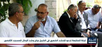 أخبار مساواة: لجنة المتابعة تدعو للحشد الشعبي في الشيخ جراح وشد الرحال للمسجد الأقصى