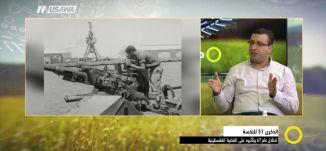 الذكرى 51 للنكسة: احتلال عام 67 وتأثيره على القضية الفلسطينية ،د. مهند مصطفى ،فتحي صباح،5-6-2018