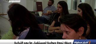 حيفا: ندوة حوارية لمستقبل ما بعد النكبة،تقرير،اخبار مساواة،16.5.2019،قناة مساواة