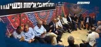 برومو-خيمةُاعتصامٍ وإضرابٌ عن الطعام أمامَ مكتبِ رئيسِ الحكومةهل سُمِعَت صرخةُالمجتمعِ العربيِ-ماركر