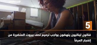 َ60ثانية- فنانون لبنانيون ينهضون بواجب ترميم تحف بيروت المتضررة من إنفجار المرفا،02.10.2020