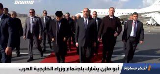 أبو مازن يشارك باجتماع وزراء الخارجية العرب ،الكاملة،اخبار مساواة ،31.01.2020،مساواة
