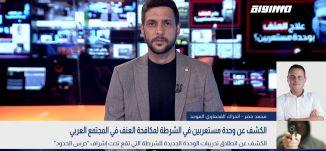 بانوراما مساواة: الكشف عن وحدة مستعربين في الشرطة لمكافحة العنف في المجتمع العربي
