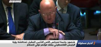 منصور:جلسة لمجلس الأمن الاثنين المقبل لمناقشة رؤية الرئيس الفلسطيني بعقد مؤتمر دولي للسلام،24.10