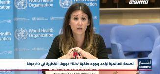 """أخبار مساواة: الصحة العالمية تؤكد وجود طفرة """"دلتا"""" كورونا الخطيرة في 80 دولة"""