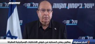 يعالون يعلن انسحابه من خوض الانتخابات الإسرائيلية المقبلة،الكاملة،اخبارمساواة،01.02.2021،مساواة