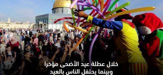 العنف في الوسط العربي خلال عطلة عيد الاضحى   - قناة مساواة - MusawaChannel