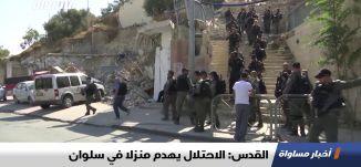 القدس: الاحتلال يهدم منزلا في سلوان،اخبار مساواة 05.11.2019، قناة مساواة