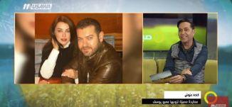 كنده علوش ومعايده غير شكل لزوجها عمرو يوسف -  بسيم داموني - صباحنا غير- 28.12.2017