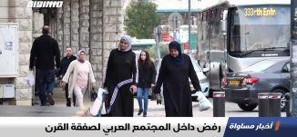 رفض داخل المجتمع العربي لصفقة القرن، تقرير،اخبار مساواة،28.01.2020،قناة مساواة