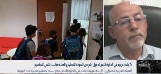 بانوراما مساواة: 15 بلدة عربية في الدائرة الحمراء قبل أيام العودة للتعليم والصحة تناشد بتلقي التطعيم