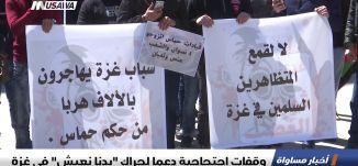 """وقفات احتجاجية دعما لحراك """"بدنا نعيش"""" في غزة ،اخبار مساواة 18.3.2019، مساواة"""