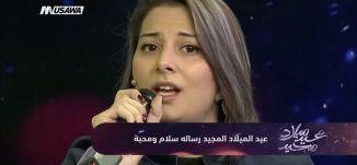 نبع المحبة - مريانا ابو رحمون - صباحنا غير- 25.12.2017 - قناة مساواة الفضائية