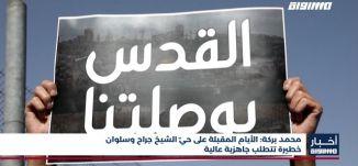 أخبار مساواة: محمد بركة: الأيام المقبلة على حيّ الشيخ جراح وسلوان خطيرة تتطلب جاهزية عالية