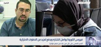 ارتفاع عدد المصابين بفيروس كورونا إلى 39 في إسرائيل ،د. أمير عليمي،بانوراما مساواة،09.03.2020