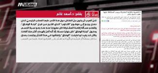 لا للتفريط بالقائمة المشتركة ويجب المحافظة عليها ، بقلم: د.أسعد غانم،مترو الصحافة،02-12-2018