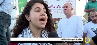 تقرير،مظاهرة وادي عارة: انتصارا لغزة وادانة للعدوان والجريمة ،صباحنا غير،16-5-2018