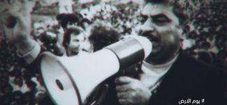 يوم الارض : ذكرى لتخليد وتجسيد تمسك الشعب الفلسطيني بأرضه ووطنه وتخليدا لشهداء يوم الأرض