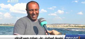 تضييق على صيادي جسر الزرقاء ،اخبار مساواة،9.11.2018، مساواة