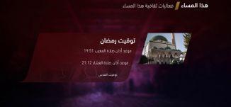 مهرجان ليالي رمضان ! - فعاليات ثقافية هذا المساء - 15-6-2017 - قناة مساواة الفضائية