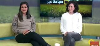 نساء عربيات في مجالي  العلوم والهندسة AWSC - د. ماجي حكيم و سنبلة مصالحة - #صباحنا_غير- 12-2
