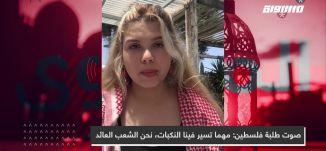 صوت طلبة فلسطين: مهما تسير فينا النكبات، نحن الشعب العائد،يارا غرابلي،المحتوى في رمضان،حلقة 21