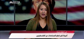 """معريف : نتنياهو يصف """"صفقة القرن"""" بـغير الملحة،الكاملة،مترو الصحافة،26.8.2018"""