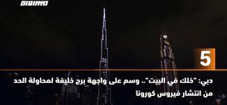 """60 ثانية  -دبي: """"""""خلك في البيت"""""""" وسم على واجهة برج خليفة لمحاولة الحد من انتشار فيروس كورونا،25.03"""