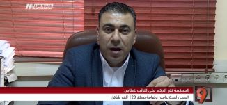 إقرار الحكم على النائب السابق باسل غطاس -  نمير إدلبي - التاسعة مع رمزي حكيم  - 11-4-2017 - مساواة