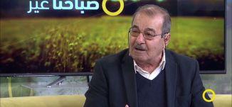وادي عيون ذكريات حاضر ومستقبل - محمود حجوج (استاذ ومربي) - #صباحنا غير - 5-3-2017 - مساواة