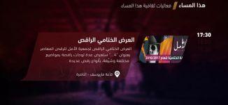 العرض الختامي الراقص - فعاليات ثقافية هذا المساء - 2-7-2017 - قناة مساواة الفضائية