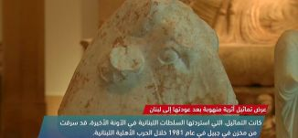 عرض تماثيل أثرية منهوبة بعد عودتها إلى  لبنان      -view finder-27-2-2018 - قنا ة مساواة الفضائية