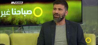 أخبار الرياضة،مرشد بيبار ،أحمد ابو العم  ،صباحنا غير،04-10-2018،قناة مساواة الفضائية