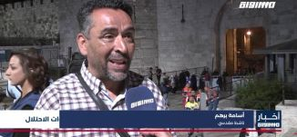 أخبار مساواة: القدس .. مسيرة الأعلام الاستفزازية تصل باب العامود بحماية قوات الاحتلال