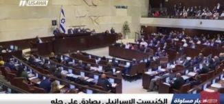 الكنيست الإسرائيلي يصادق على حله تمهيدا لإجراء الانتخابات المبكرة،اخبار مساواة ،الكاملة،26-12