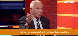 حوار الساعة: محمد علي طه.. في يوم الأرض كسر الإنسان الفلسطيني حاجز الخوف