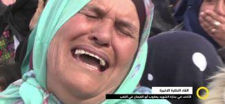 تقرير -  القاء النظرة الاخيرة -الآلاف في جنازة الشهيد يعقوب أبو القيعان - 25-1- #صباحنا_غير- مساواة